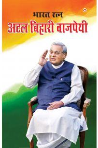 Bharat Ratan Atal Bihari Vajpayee PB Hindi