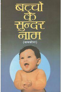 Bacchon Ke Sunder Naam In Hindi