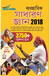 Objective General Knowledge 2018 Bengali