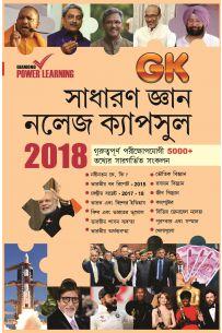 General Knowledge Capsule 2018 Bengali