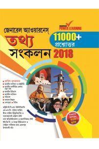 General Knowledge Facts Compendium 2018 GK In Bengali