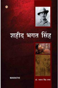 Shahid Bhagat Singh In Marathi