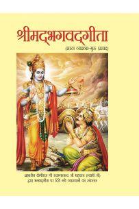 Shrimad Bhagwad Geeta Hindi