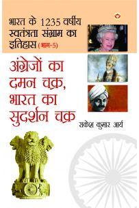 Angrejo Ka daman Chakra Bharat Ka Sudarshan Chakra PB Hindi