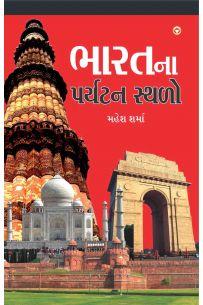 Bharat Ke Prayatan Sthal In Gujarati