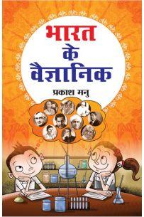 bharat ke vaigyanik Hindi