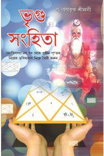 Bhrigu Sanhita Bengali