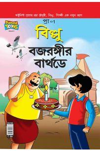 Billo And Bajrangi's Birthday In Bengali