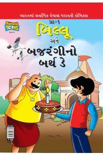 Billo And Bajrangi's Birthday In Gujarati