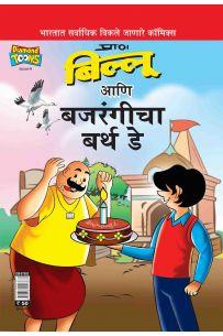 Billo And Bajrangi's Birthday In Marathi
