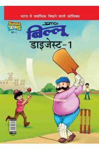 Billo's Digest Comic - 1 In Hindi