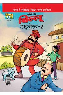 Billo Digest Comic - 2 In Hindi