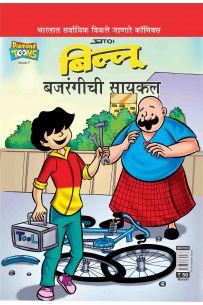 Billoo's Bajarangi's Cycle In Marathi