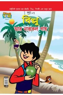 Billoo And Coconut Tree Comic In Bangla