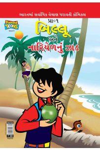 Billoo And Coconut Tree Comic In Gujarati