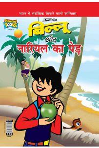 Billoo And Coconut Tree Comic In Hindi