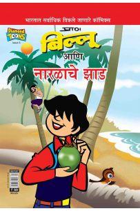 Billoo And Coconut Tree Comic In Marathi
