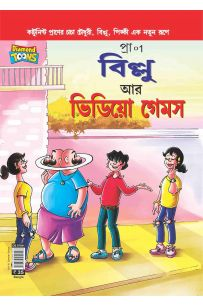 Billoo and Wonder In Bangla