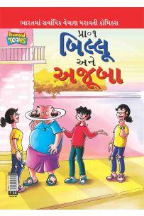 Billoo and Wonder In Gujarati