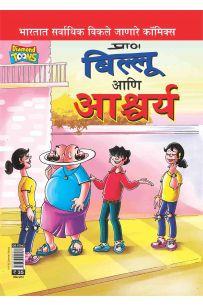 Billoo and Wonder In Marathi