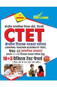 CTET Class VI-VIII PTP Social Studies PB Hindi