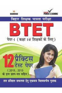 Bihar Shikshak Patrta Pariksha BTET Paper-I (13 PTP) Hindi
