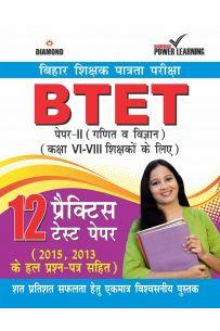 Bihar Shikshak Patrta Pariksha BTET Paper-II Ganit Tatha Vigyan (13 PTP) Hindi