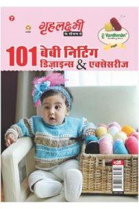 101 बेबी निटिंग डिज़ाइन एंड एक्सेसरीज