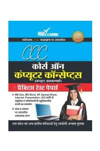 Course On Computer Concept( CCC) In Hindi