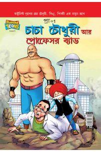 Chacha Chaudhary And Professor Bad In Bangla