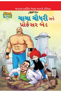 Chacha Chaudhary and Professor Bad In Gujarati