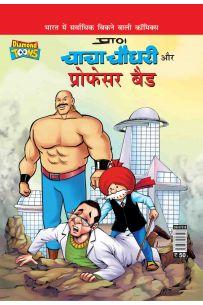 Chacha Chaudhary And Professor Bad In Hindi
