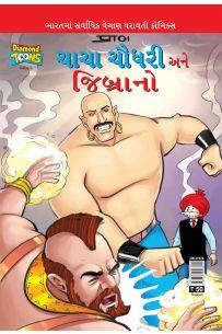 Chacha Chaudhary And Jibrano In Gujarati