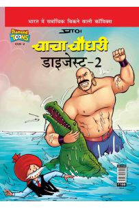 Chacha Chaudhary Digest 2 In Hindi