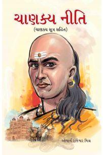 Chanakya Neeti In Gujarati