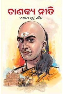 Chanakya Neeti In Odia