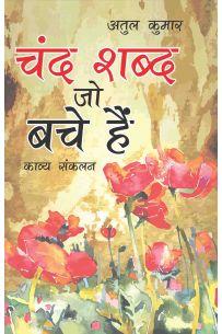 Chand Sabda Jo Bache Hain Hindi
