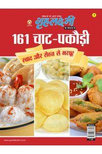 Greh Lakshmi 161 Chaat Pakori