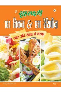 161 Chicken & Egg Recipe Hindi