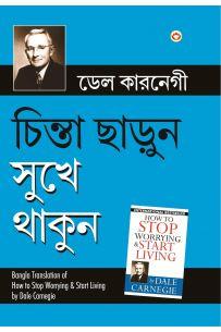 Chinta Chhodo Sukh Se Jiyo Bengali
