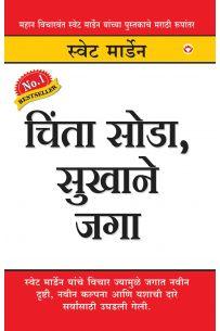 Chinta Chodo Sukh Se Jio In Marathi