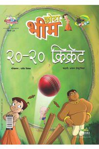 छोटा भीम 20-20 क्रिकेट भाग-21