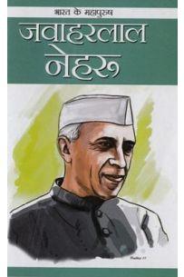Bharat Ke Mahapurush : Jawahar Lal Nehru