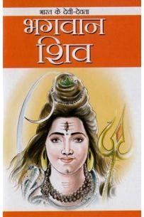 Bharat Ke Devi Devta : Bhagwan Shiv