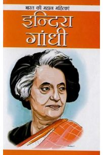 Bharat Ki Mahan Mahilaye: Indra Gandhi