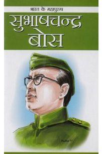 Bharat Ke Mhapurush : Subhas Chandra Bose