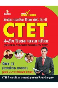 CTET Class VI-VIII Guide Social Studies Hindi