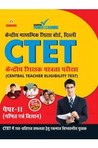 CTET Class VI-VIII Guide Science & Maths Hindi