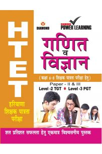 HTET Maths & Science Hindi