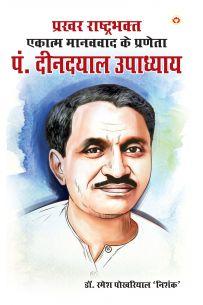 Deendayal Uadhyay PB Hindi